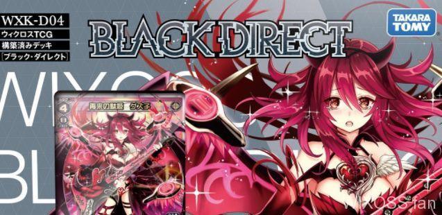 グズ子の構築済みデッキ「ブラックダイレクト(Black Direct)」が発売決定!新アニメに登場する黒トリックを使用するグズ子の構築済みデッキ!