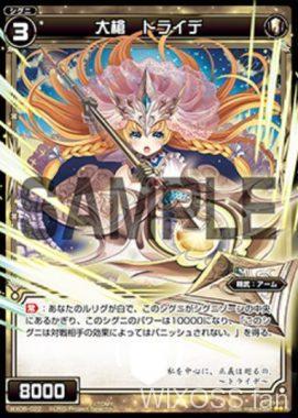 大槍 トライデ(ウィクロス第22弾「アンロックドセレクター」の冬季競技カード)