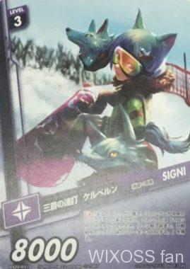 レベル3悪魔「三首の連打 ケルべルン」が第22弾「アンロックドセレクター」のアナザーカード枠で「冬季競技カード」として再録!