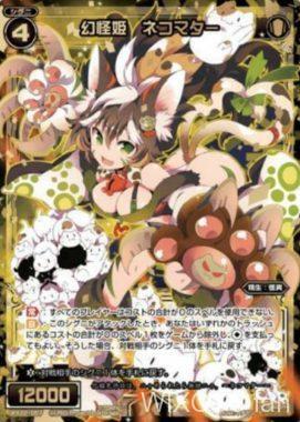 幻怪姫 ネコマター(シークレット)