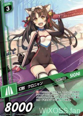 レベル3地獣シグニ「幻獣 クロニャン」が第22弾「アンロックドセレクター」のアナザーカード枠で「冬季競技カード」として再録!