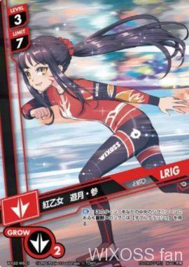 レベル3ユヅキ「紅乙女 遊月・参」が第22弾「アンロックドセレクター」のアナザーカード枠で「冬季競技カード」として再録!