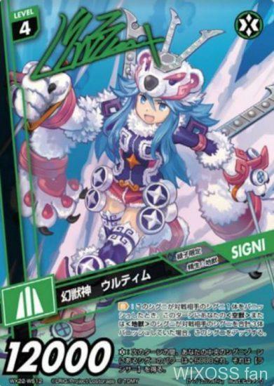緑子限定のSR地獣「幻獣神 ウルティム」が第22弾「アンロックドセレクター」のアナザーカード枠で「冬季競技カード」として再録!