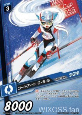 レベル3電機「コードアート O・S・S」が第22弾「アンロックドセレクター」のアナザーカード枠で「冬季競技カード」として再録!