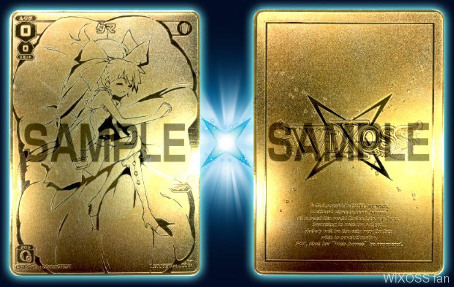 タマのメタルプレートカードが当たる「アンロックドセレクター発売記念!WIXOSSリツイートキャンペーン」が開催!2018年2月21日の12時スタート!