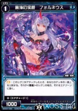 青悪魔シグニ「魔海の侯爵 フォルネウス(KLAXON)」が公開!アタック時にデッキトップを公開し、それが悪魔ならエナゾーンに置く!