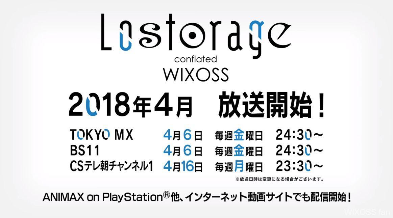 アニメ「Lostorage conflated WIXOSS」の最新PV動画がYouTube「warnerbrosanime」チャンネルにて公開!