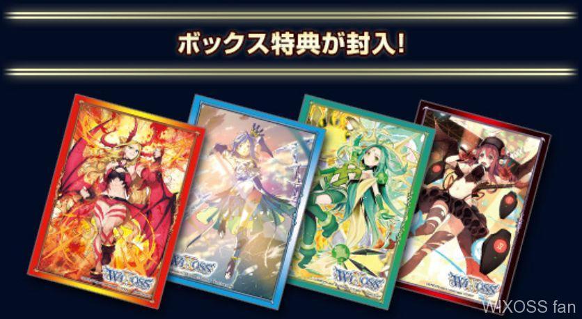 BOX特典カードプロテクト(全4種)ウィクロス「クラクション」封入