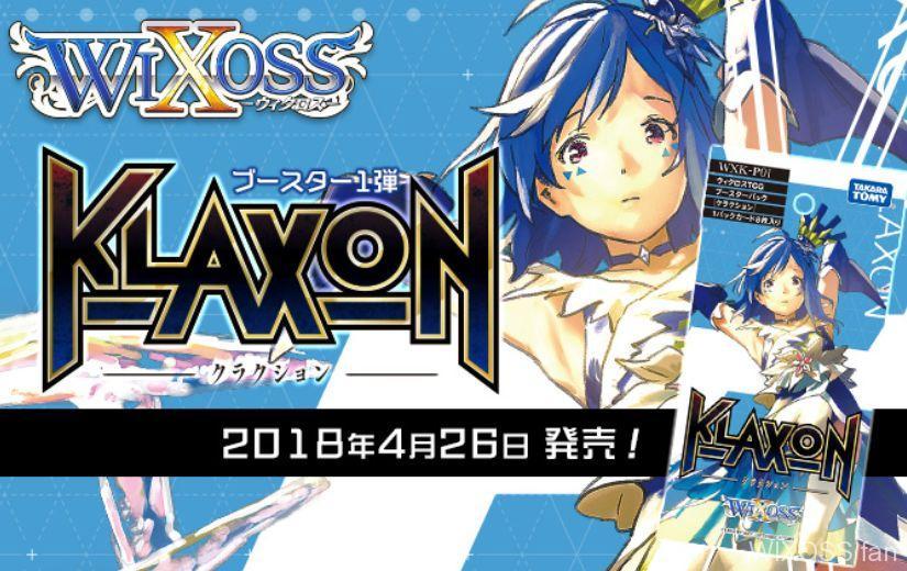 ウィクロス「KLAXON:クラクション」の公式製品ページが公開!