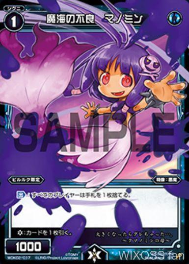 ピルルク限定の青悪魔「魔海の不良 マノミン」が公開!場に出た際にお互いのプレイヤーをハンデス!