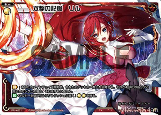 カードゲーマー付録プロモ「双撃の記憶 リル」が公開!ルリグ「リル」が描かれた赤のキー・カード!