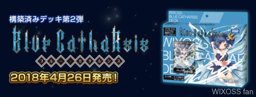 構築済みデッキ「ブルーカタルシス(Blue CathaRsis)」通販最安値情報