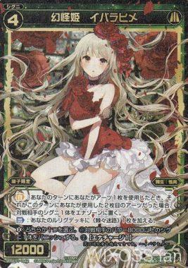 緑子限定のSR怪異「幻怪姫 イバラヒメ(クラクション)」が公開!場に出た際に、アーツ「棘々迷路」をルリグデッキに加える!