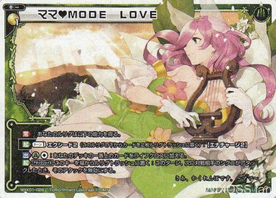 クラクション収録の緑LCキー「ママ MODE LOVE」が公開!エナチャージやライフクロス回復、シグニのアタック無効効果を持つ!(高画質版)