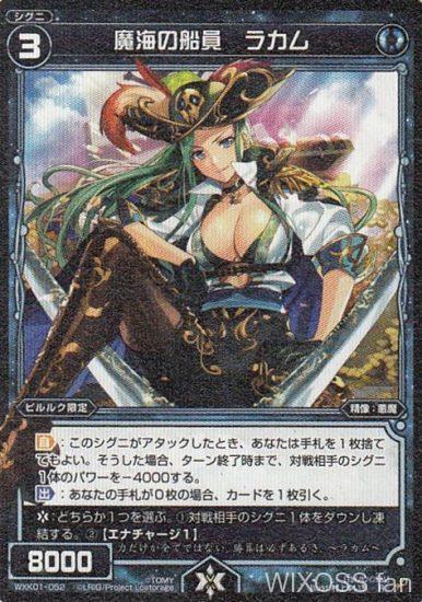 魔海の船員 ラカム(ウィクロス「クラクション」収録)が公開!アタック時に手札を捨てることでシグニ1体のパワーを-4000できる、Lv3パワー8000のピルルク限定青悪魔シグニ!