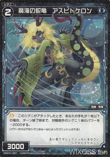 魔海の蛇亀 アスピドケロン(ウィクロス「クラクション」収録)が公開!アタック時に手札が1枚以下なら相手のシグニのパワーを-2000するLv2パワー3000の青悪魔シグニ!