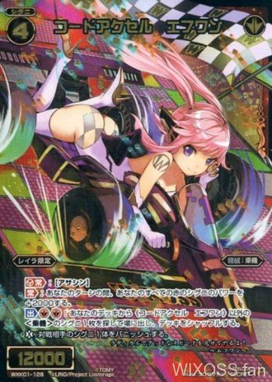 コードアクセル エフワン【シークレット】ウィクロス「KLAXON:クラクション」収録カード情報