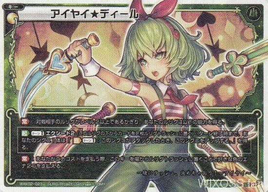 アイヤイ★ディール(フルスクラッチ:FULL SCRATCH キー・カード)