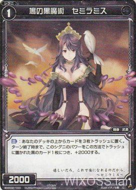 鳩の黒魔術 セミラミス(ウィクロス「フルスクラッチ:FULL SCRATCH」収録・カーニバル)