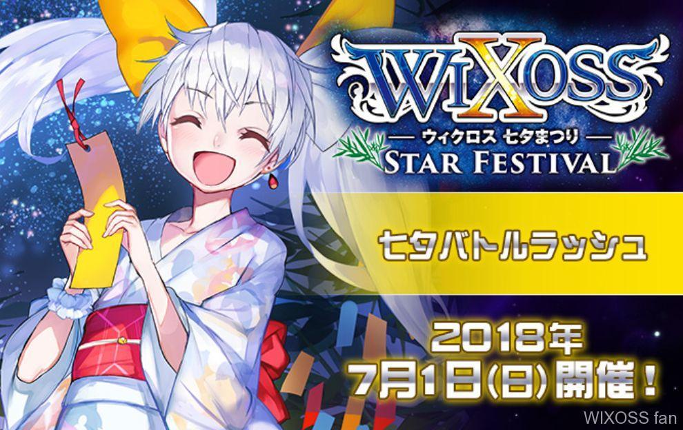 ウィクロス七夕まつり「七夕バトルラッシュ」2018年7月より開催!