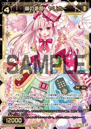 フルスクラッチ収録のSR白遊具「師の遊姫 ヤリホー」が公開!アタックフェイズに場を離れると、デッキトップ3枚から好きなカードを手札に加える!