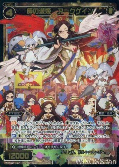 師の遊姫 アークゲイン(ウィクロス「フルスクラッチ」シークレット収録)が公開!