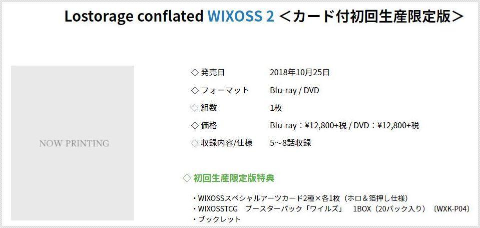アニメ「Lostorage conflated WIXOSS 2巻」の初回生産限定版に「ワイルズ」のBOXと限定アーツ2種が封入決定!