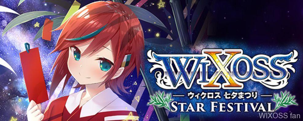 【デッキレシピ】ウィクロス「七夕セレモニー」の優勝デッキ情報がWIXOSS公式サイトで公開!