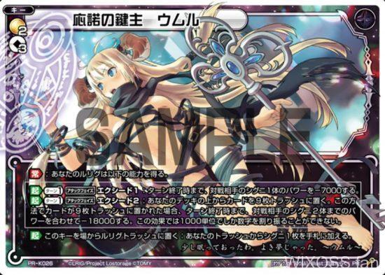 黒のPRキー「応諾の鍵主 ウムル」が公開!ウィクロスカード大全Kの付録プロモーションカード!