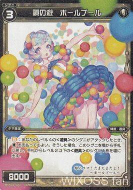 タマ限定のレア白遊具「讃の遊 ボールプール(ユートピア)」が公開!レベル4の遊具のアタック時にこのカードを手札に戻して手札のレベル2遊具を出せる!
