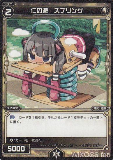 タマ限定Lv2レア遊具「仁の遊 スプリング(ユートピア)」が公開!場に出ると、カードを1枚引いてから手札1枚をデッキトップに仕込める!