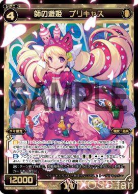 タマ限定SR白遊具「師の遊姫 プリキャス(ユートピア)」が公開!連続攻撃に特化したLv4遊具シグニ!
