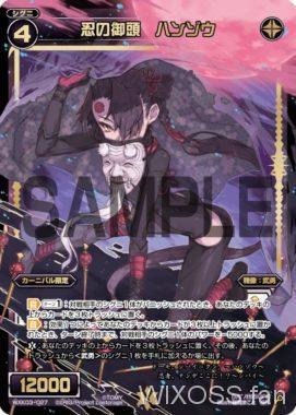 カーニバル限定のSR武勇「忍の御頭 ハンゾウ(ユートピア)」の高画質カード画像