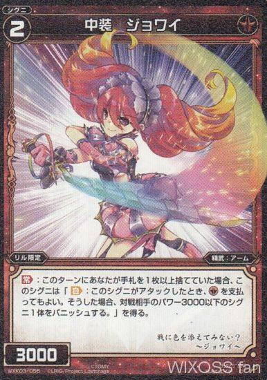 リル限定のコモン武勇「中装備 ジョワイ(ユートピア)」が公開!手札を1枚以上捨てたターンにアタックすると、赤エナ1点でパワー3000以下をバニッシュできる!