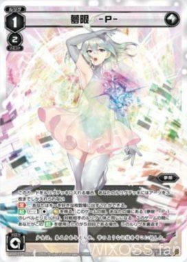 夢限-E-(ウィクロス「ユートピア」シークレットSEC収録)