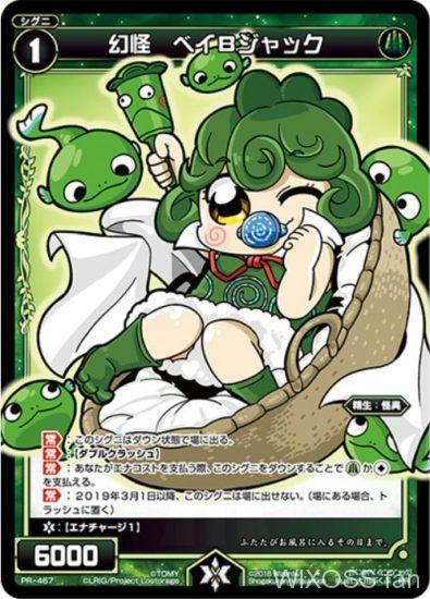 コロコロアニキ付録のPR緑怪異「幻怪 ベイBジャック」が公開!大川ぶくぶ先生が描く、2019年3月1日まで使える期間限定シグニ!