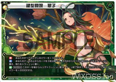鍵型闘娘 翠子(ウィクロス構築済みデッキ「デュアル・ブラスト:Dual Blast」収録キー)
