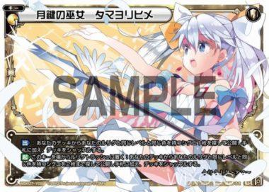 月鍵の巫女 タマヨリヒメ(ウィクロス構築済みデッキ「デュアル・プラント:Dual Plant」収録キー)
