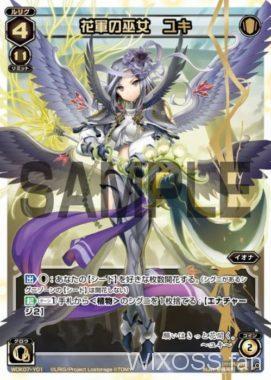 花軍の巫女 ユキ(ウィクロス構築済みデッキ「デュアル・プラント:Dual Plant」収録ルリグ)