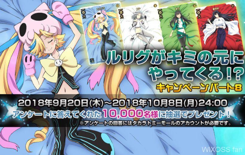 【ルリくる】ルリグがキミの元にやってくる!?キャンペーン第8弾が開始!合計10000名に限定ルリグ「エルドラ」「ユキ」「ユヅキ」「優羽莉」が当たる!
