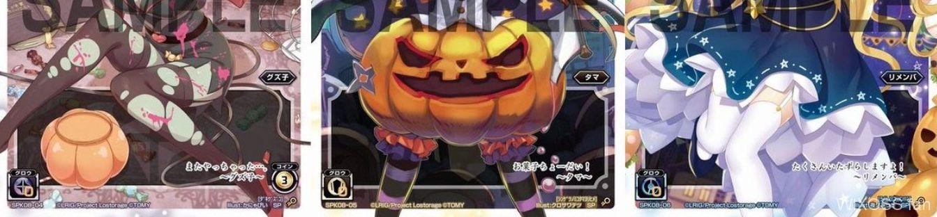 【BOX特典】ウィクロス「ワイルズ」ボックス特典「ハロウィンルリグ」一覧まとめ!