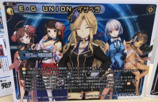 E・G UNION イザベラ(ウィクロス「ワイルズ」シークレット)収録