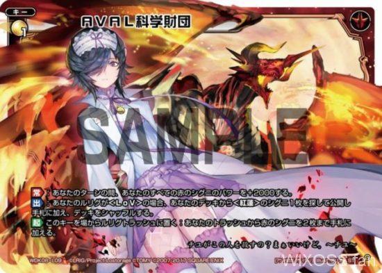 AVAL科学財団(ウィクロス構築済みデッキ「デュアル・ブラスト:Dual Blast」収録キー)高画質版カード画像