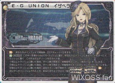 E・G UNION イザベラ(ウィクロス「ワイルズ」ルリグコモン収録LC)
