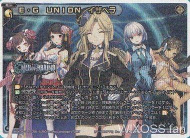 E・G UNION イザベラ(ウィクロス「ワイルズ」シークレット収録SEC)
