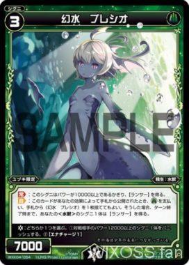 ユヅキ限定のLv3レア緑水獣「幻水 プレシオ(収録:ワイルズ)」が公開!自身がランサーを得る能力と、他の水獣にランサーを付与する能力を持った水獣シグニ!