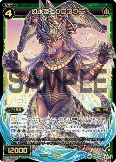 ユヅキ限定のSR緑水獣「幻水姫 クロコワニ(収録:ワイルズ)」が公開!アタック時に手札の<水獣>を公開し、3枚以上公開でエナチャージ!【出】の能力でデッキトップ2枚を手札とエナゾーンに加える能力も持つLv4緑水獣シグニ!