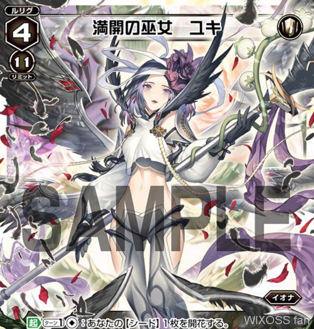 ワイルズ収録のLv4イオナ「満開の巫女 ユキ」のカード画像