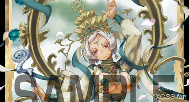 イオナ限定SR白植物「羅植姫 スイレン(収録:ワイルズ)」のカード画像が一部公開!