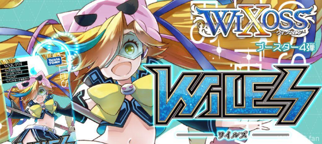 【シングル通販】ウィクロス「ワイルズ」がシングル通販開始!最高額のレアはどのカード?